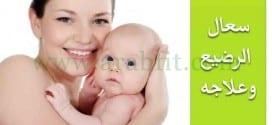 سعال الرضيع : ما هي أنواع وأسباب وعلاج سعال الرضيع او الكحة عند الرضع