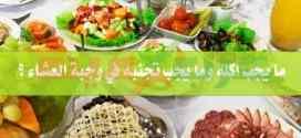 وجبة العشاء : ما يجب اكله وما يجب تجنبه في وجبة العشاء ؟