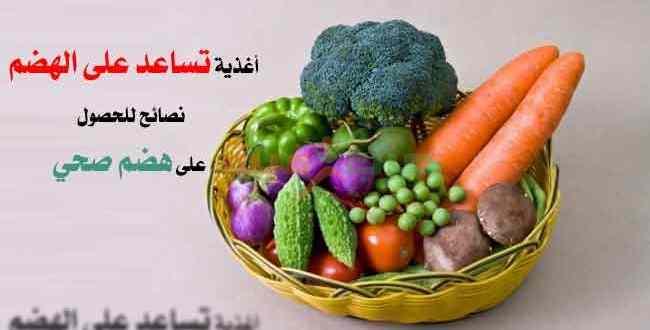 أغذية تساعد على الهضم : نصائح للحصول