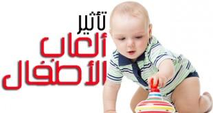 تأثير ألعاب الأطفال على نموهم بالعام الأول