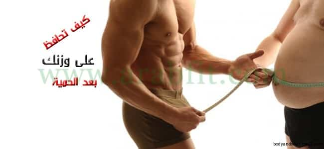 تجنب خيبة الأمل بعد الحمية ... كيف تحافظ على وزنك بعد الحمية ؟