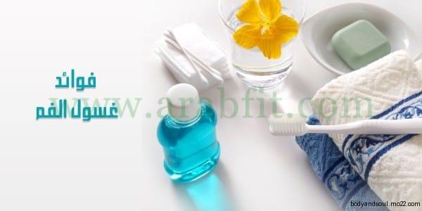 غسول الفم دور وفوائد غسول الفم وأفضبل طريقة لاستخدامه