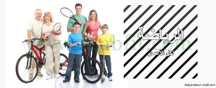 ممارسة الرياضة مهمة لكل الأعمار
