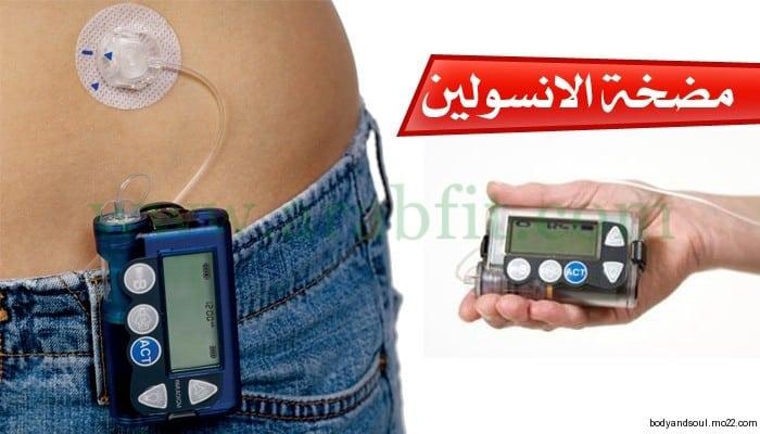 منظم الانسولين الجديد بشرى جيدة لمرضى السكري