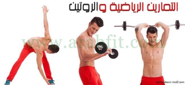 هل تشعر بالملل عند ممارسة التمارين الرياضية .... اليك الحل