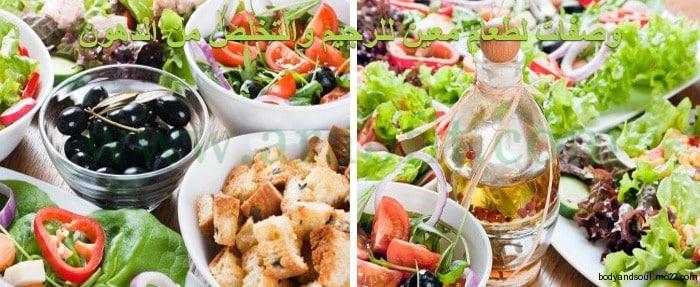 وصفات للتخسيس ... وصفات لطعام معين للرجيم والتخلص من الدهون