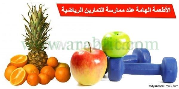 أطعمة هامة يفضل تناولها قبل ممارسة التمارين الرياضية