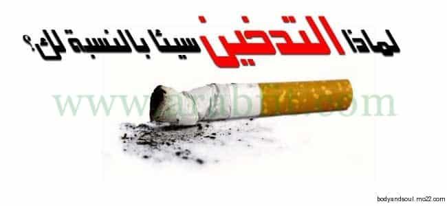 اضرار ومساوئ التدخين لا تنتهي ... لماذا التدخين سيئا بالنسبة لك؟