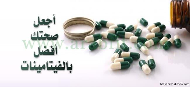 الفيتامينات وفوائدها... أجعل صحتك أفضل بالفيتامينات