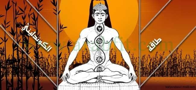 الكوندليني ... طاقة الكوندليني تحفز من حيوية العقل والجسد والروح
