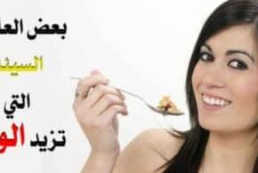 عادات بسيطة تزيد الوزن ما هي العادات السيئة التي تزيد وزنك