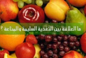 ما العلاقة بين التغذية السليمة والمناعة ؟