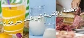 الاطعمة والاشربة التي تفسد بسرعة ؟