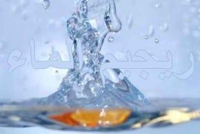 ريجيم الماء فكرة عمل ريجيم الماء