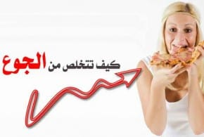 التخلص من الجوع كيف تتخلص من الجوع