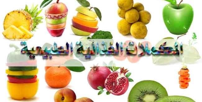 المكملات الغذائية الطبيعية