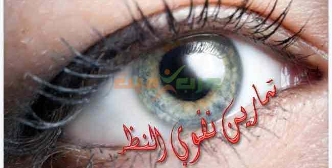 الاهتمام بصحة العيون وقوة البصر تمارين تقوي النظر