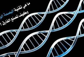 تقنية البصمة الوراثية الشريط الوراثي DNA
