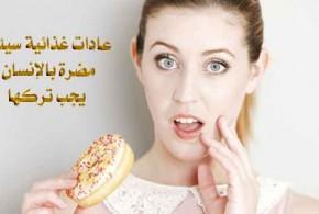 عادات غذائية سيئة