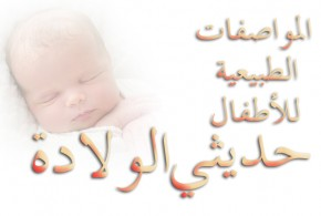 المواصفات الطبيعية للأطفال حديثي الولادة