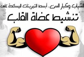 تمرينات تنشيط عضلة القلب
