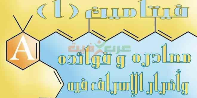 فيتامين أ .. مصادره وفوائده وضرر الإسراف فيه