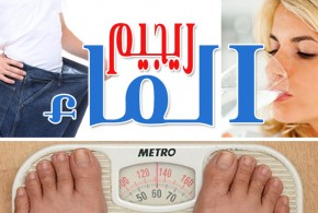 ريجيم الماء .. تعرف على فوائد الماء لإنقاص الوزن