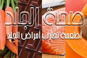 صحة الجلد .. أطعمة تحارب أمراض الجلد