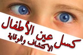 كسل عين الأطفال .. كيفية اكتشافه والوقاية منه؟
