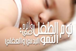 نوم الطفل وأثره في النمو البدني والعقلي