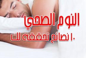 النوم الصحي .. 10 نصائح تحققه لك