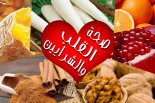 صحة القلب والشرايين تعتمد على هذه الأطعمة