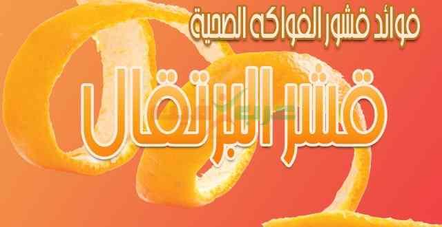 فوائد قشور الفواكه الصحية .. قشر البرتقال