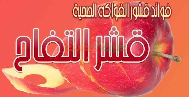 فوائد قشور الفواكه الصحية.. قشر التفاح