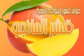 فوائد قشور الفواكه الصحية .. قشر المانجو