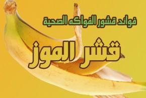 فوائد قشور الفواكه الصحية .. قشر الموز