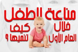 مناعة الطفل خلال العام الأول.. كيف تنميها؟