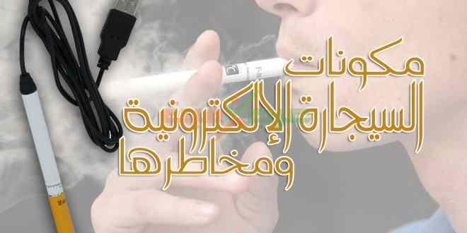 مكونات السيجارة الإلكترونية ومخاطرها