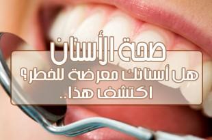 صحة الأسنان .. هل أسنانك معرضة للخطر؟