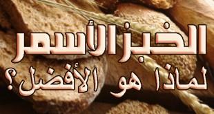الخبز الأسمر .. لماذا هو الأفضل ؟