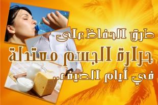 طرق الحفاظ على حرارة الجسم منخفضة خلال الصيف