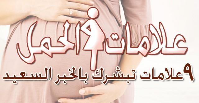 مواضيع ذات صلة بـ : أعراض الحمل في الأسبوع الخامس