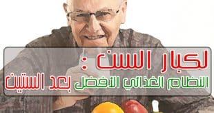 لكبار السن .. إليك النظام الغذائي الأفضل بعد الستين